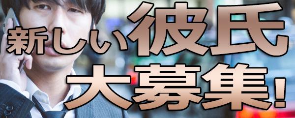 愛知 レンタル 彼氏